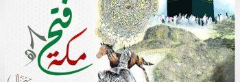 إتمام الاستعداد لفتح مكة / 1 رمضان