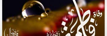 وفاة فاطمة رضي الله عنها/3 رمضان