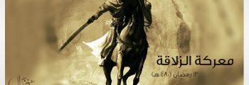 معركة الزلاقة / 13 رمضان