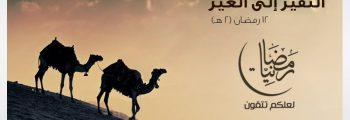 النفير إلى العير / 12 رمضان
