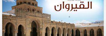 بناء مدينة القيروان / 29رمضان