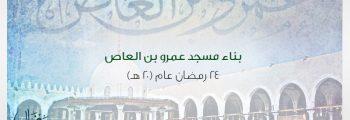 بناء مسجد عمرو بن العاص / 24رمضان