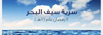 سرية سيف البحر/4رمضان