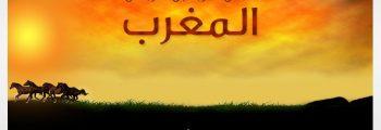 شمس المرابطين تغرُب عن المغرب / 27رمضان