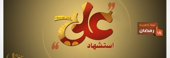 استشهاد الخليفة الرابع / 19رمضان
