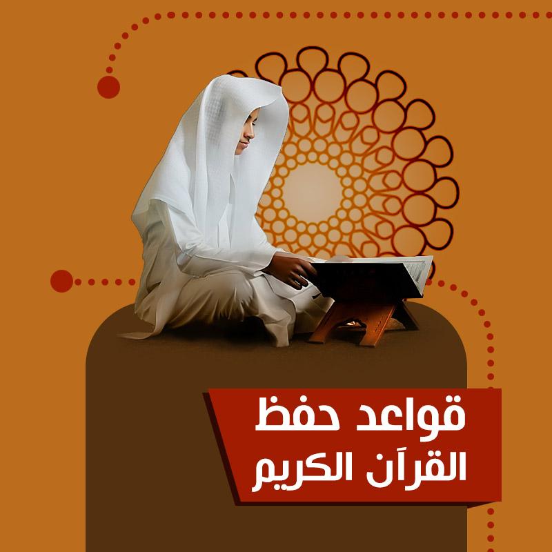 كيف تحفظ القرآن الكريم (خلاصة التجربة)