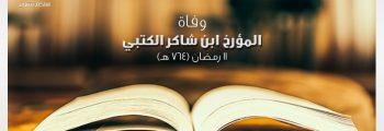 وفاة العلامة المؤرخ محمد بن شاكر الكتبي / 11 رمضان