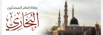 البخاري في ضيافة الباري / 30رمضان