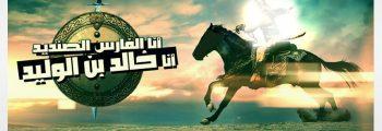 وفاة سيف الله المسلول / 18رمضان