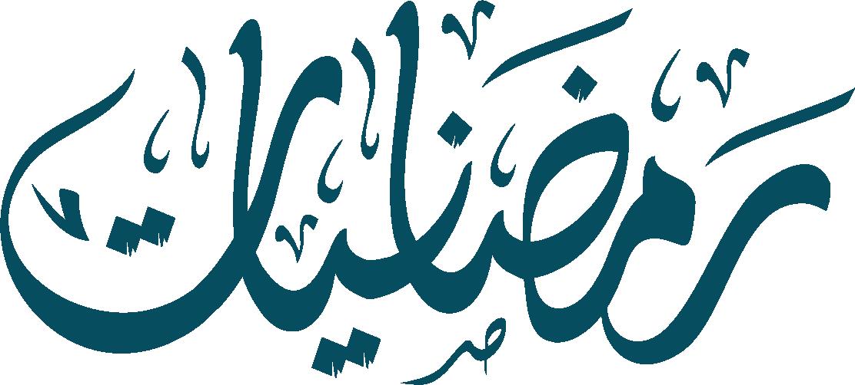 رمضانيات